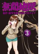 無間地獄3(アクションコミックス)
