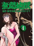 無間地獄4(アクションコミックス)