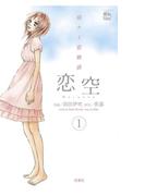 恋空 切ナイ恋物語1(COMIC魔法のiらんど)