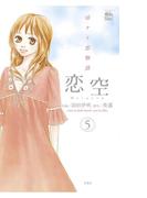 恋空 切ナイ恋物語5(COMIC魔法のiらんど)