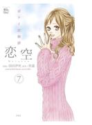 恋空 切ナイ恋物語7(COMIC魔法のiらんど)