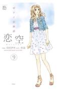 恋空 切ナイ恋物語9(COMIC魔法のiらんど)
