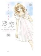 恋空 切ナイ恋物語10(COMIC魔法のiらんど)