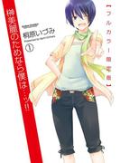 榊美麗のためなら僕は…ッ!! フルカラー限定版1(アクションコミックス)