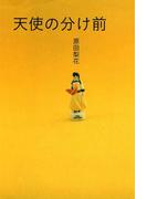 天使の分け前 上巻(祥伝社コミック文庫)