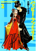 ハッピー・ファミリー (2)(フィールコミックス)