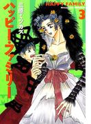 ハッピー・ファミリー (3)(フィールコミックス)
