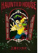 HAUNTED HOUSE(フィールコミックス)
