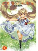 こどものじかん10(アクションコミックス)