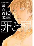罪と罰10(アクションコミックス)