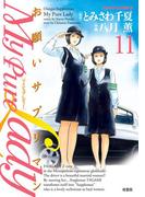 My Pure Lady11(アクションコミックス)