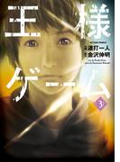 王様ゲーム3(アクションコミックス)
