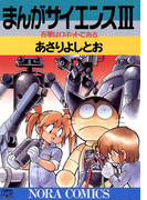 まんがサイエンス 3(ノーラコミックス)