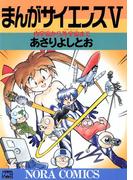 まんがサイエンス 5(ノーラコミックス)