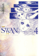 SWAN-白鳥- 愛蔵版 4