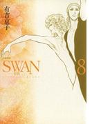 SWAN-白鳥- 愛蔵版 8