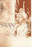 SWAN-白鳥- 愛蔵版 10
