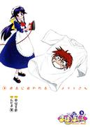 まほろまてぃっく (3)(Gum comics)