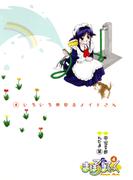 まほろまてぃっく (4)(Gum comics)