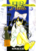 月詠 ~MOON PHASE~ (2)(Gum comics)