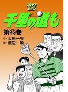 千里の道も(45)(ゴルフダイジェストコミックス)