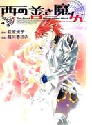 西の善き魔女(4)(BLADE COMICS(ブレイドコミックス))