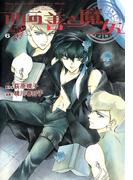 西の善き魔女(6)(BLADE COMICS(ブレイドコミックス))