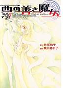 西の善き魔女(7)(BLADE COMICS(ブレイドコミックス))