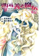 西の善き魔女 外伝(BLADE COMICS(ブレイドコミックス))
