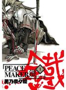【期間限定 無料】PEACE MAKER 鐵(1)(avarus SERIES(ブレイドコミックスアヴァルス))