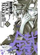 PEACE MAKER 鐵(3)(avarus SERIES(ブレイドコミックスアヴァルス))