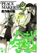 PEACE MAKER 鐵(4)(avarus SERIES(ブレイドコミックスアヴァルス))