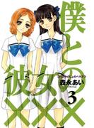 僕と彼女の×××(3)(avarus SERIES(ブレイドコミックスアヴァルス))