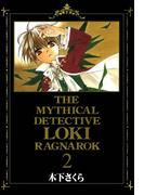魔探偵ロキ RAGNAROK(2)(BLADE COMICS(ブレイドコミックス))