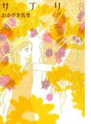 サプリ(8)(フィールコミックス)