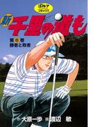 新千里の道も(6) 勝者と敗者(ゴルフダイジェストコミックス)