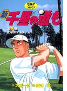 新千里の道も(7) 太平洋マスターズ(ゴルフダイジェストコミックス)