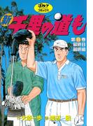 新千里の道も(8) 最終日最終組(ゴルフダイジェストコミックス)