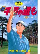 新千里の道も(15) 執念(ゴルフダイジェストコミックス)
