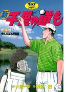 新千里の道も(16) 大いなる飛躍(ゴルフダイジェストコミックス)