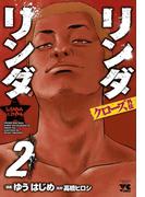 リンダリンダクローズ外伝(2)(ヤングチャンピオン・コミックス)