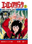 エコエコアザラク(2)(少年チャンピオン・コミックス)