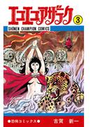 エコエコアザラク(3)(少年チャンピオン・コミックス)