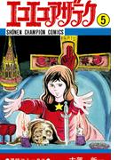 エコエコアザラク(5)(少年チャンピオン・コミックス)