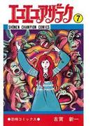 エコエコアザラク(7)(少年チャンピオン・コミックス)