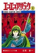 エコエコアザラク(8)(少年チャンピオン・コミックス)