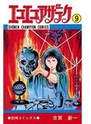 エコエコアザラク(9)(少年チャンピオン・コミックス)