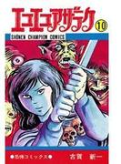 エコエコアザラク(10)(少年チャンピオン・コミックス)