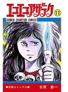 エコエコアザラク(11)(少年チャンピオン・コミックス)