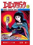 エコエコアザラク(12)(少年チャンピオン・コミックス)